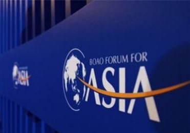 Boao Forum for Asia Annual Conference 2019